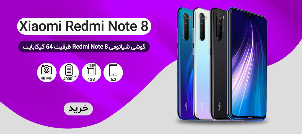گوشی-شیائومی-redmi-note-8-64gb