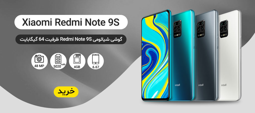 گوشی-شیائومی-redmi-note-9s-64g